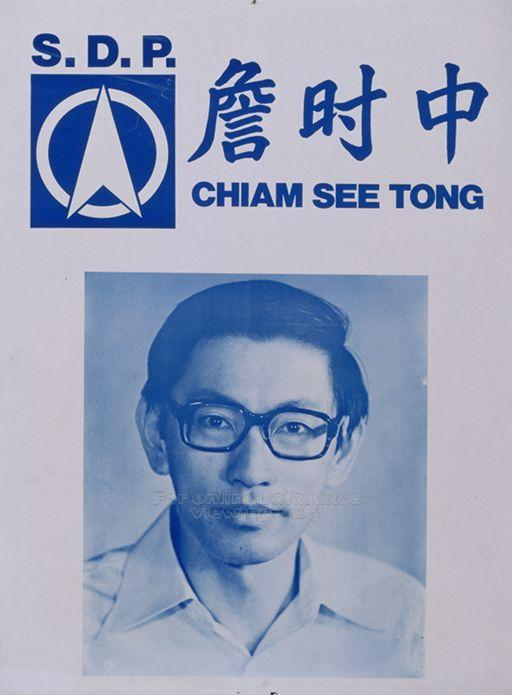 10 revelations from CHIAM SEE TONGs biography that will interest.